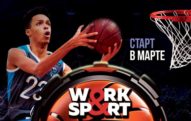 Обложка турнира Баскетбольный чемпионат 2020\Весна