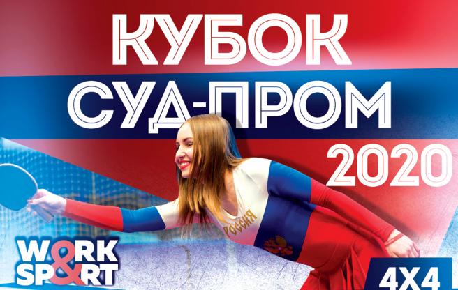 Обложка турнира Кубок СУД-ПРОМ 2020