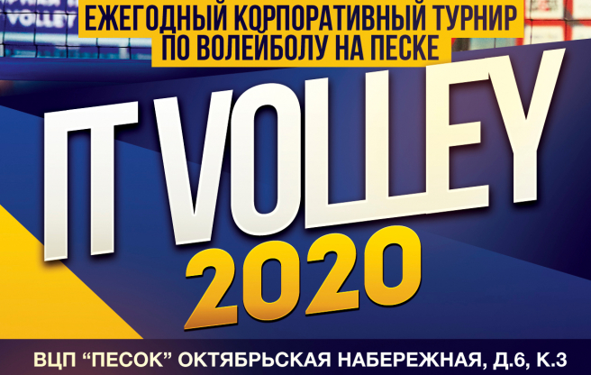 Обложка турнира IT-Volley