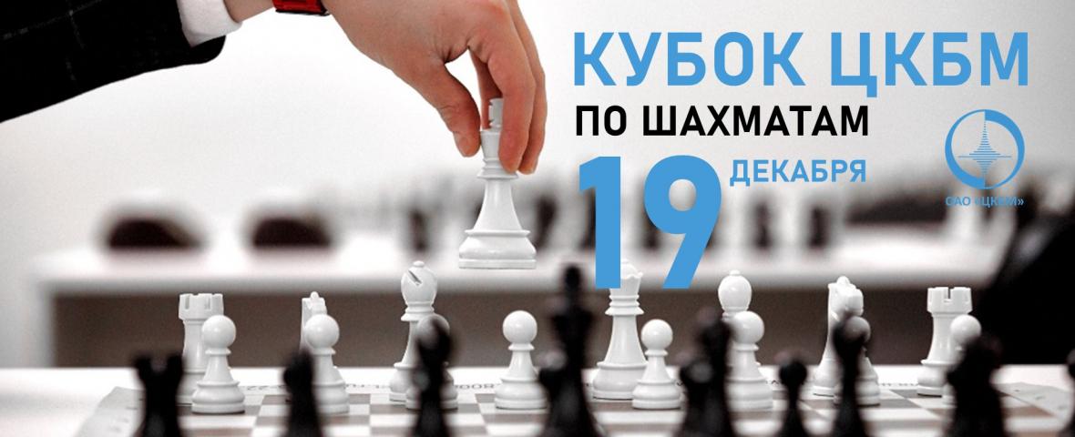 Обложка турнира Кубок ЦКБМ по шахматам