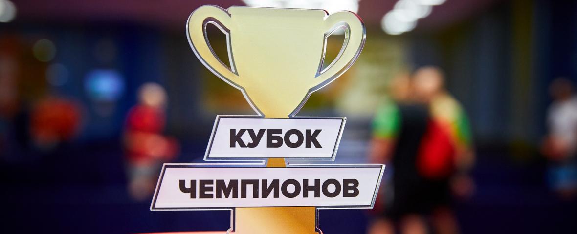 Обложка турнира Кубок Чемпионов