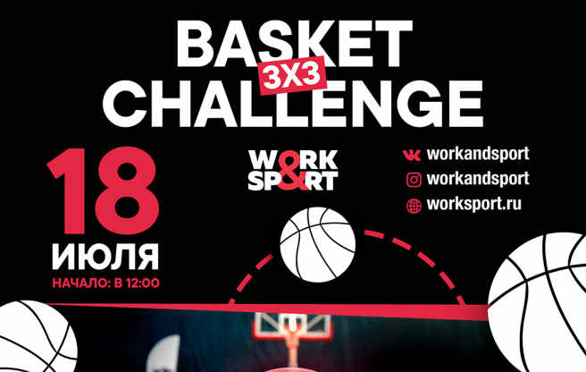 Обложка турнира BASKET CHALLENGE 3Х3