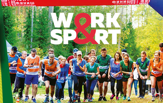 Обложка турнира WORK&SPORT RUN