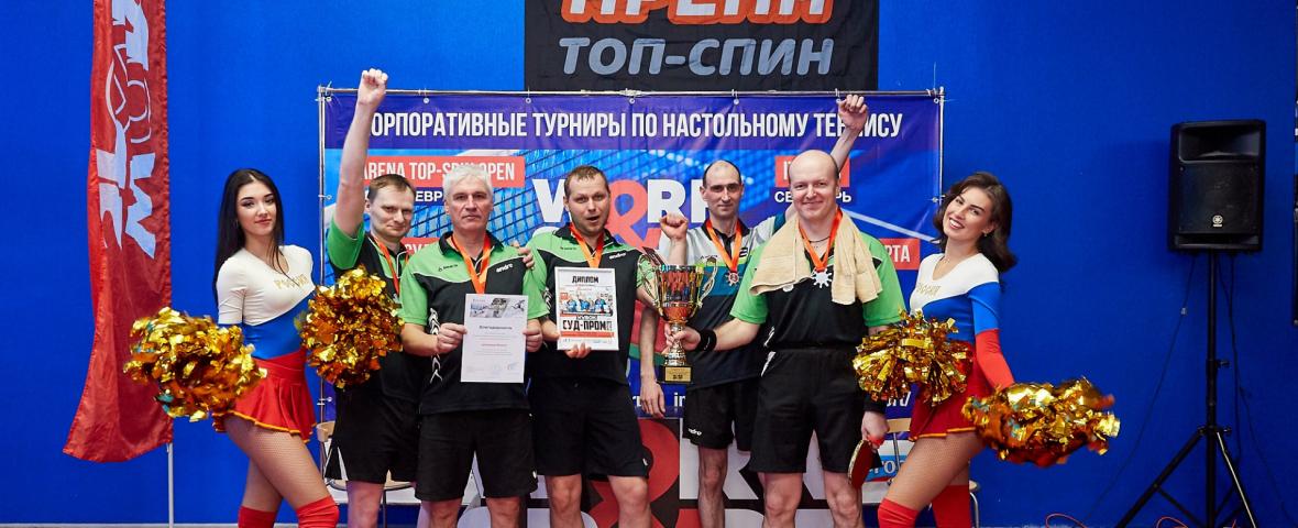Обложка турнира Кубок Суд-Пром 2019