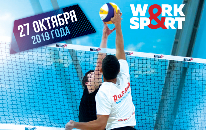 Обложка турнира IT-Volley 2019