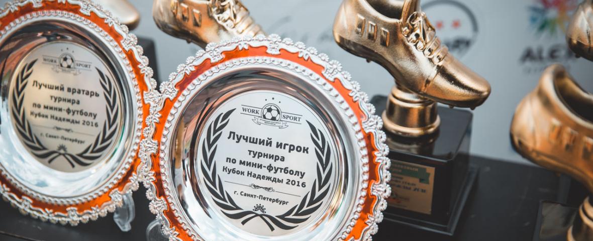Обложка турнира Кубок Надежды 2016 по мини-футболу