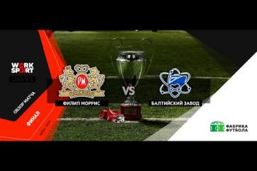 Финал суперкубка: Филип Моррис - Балтийский завод