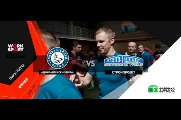 Финал серебряного кубка: Стройпроект - Адмиралтейские верфи