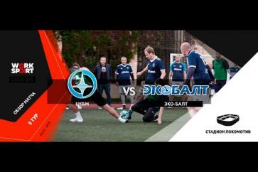 5 тур: ЦКБМ-ЭКО-Балт