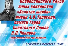 Турнир памяти Героя Советского Союза Валерия Павловича Чкалова