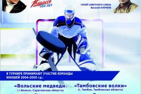 ХXIII турнир памяти  Героя Советского Союза В.Г. Клочкова (2004-2005 г.р.), Саратовская область