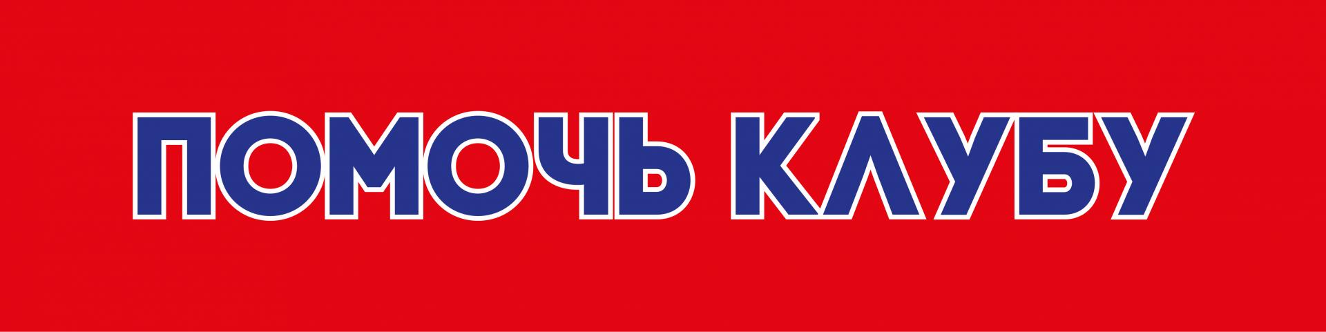 """Помочь Клубу """"Золотая шайба"""""""