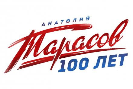 К столетию Анатолия Владимировича Тарасова