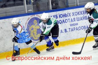 С Всероссийским днём хоккея!