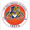 Тверские тигрицы (2005-2006)