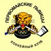 Первомайские львицы (2004-2006)