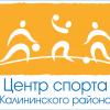 ЦСКР (Центр Спорта Калининского Района)
