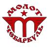 Молот - 2009