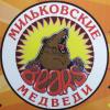 Мильковские медведи 04-05
