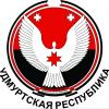 Сборная Удмуртской Республики