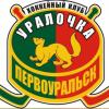 Уралочка-Старт