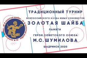 Церемония награждения и закрытия турнира в Шадринске 16-01-2020