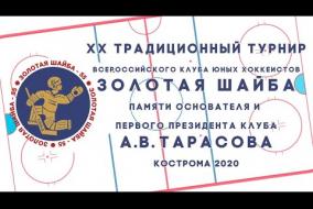 12.01.20 УЛК-ВЕЛЬСК - ИСКРА / ФИНАЛ