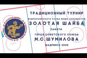 16.01.20 ГОРНЯК - ТЕХНОКЕРАМИКА