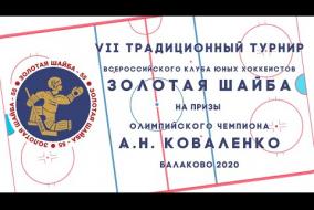 14.02.20 Торжественная церемония закрытия турнира