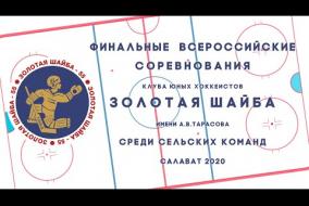 17.02.20 ДАЛЬНЕЕ КОНСТАНТИНОВО - СИБИРЬ