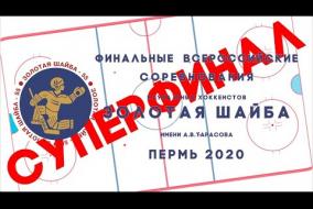 16.09.20 ЛЕГЕНДА - ЮНОСТЬ