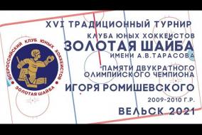 5.01.21 ИСКРА - АЙСБЕРГ