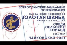 12.02.21 БЕЛЫЙ БАРС - КРИСТАЛЛ