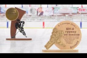 Открытие XIV турнира памяти Ромишевского
