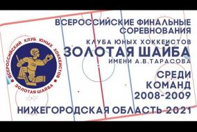 19.04.21 ЛЕГИОН - АЙСБЕРГ