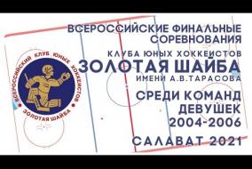 07.05.21 ФСО ХОККЕЙ МОСКВЫ - КРИСТАЛЛ
