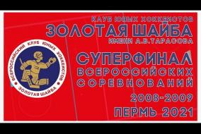 02.06.21 БЕЛЫЕ МЕДВЕДИ - АК БУРЕ