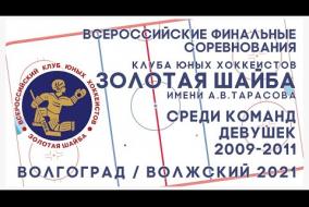 09.06.21 СКИФ - ЧЕЛЯБИНСКИЕ ВОЛЧИЦЫ