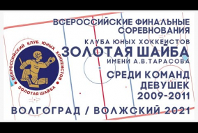 10.06.21 СШОР ИМ В.М БОБРОВА - РОСОМАХА