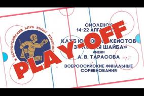 Playoff! 19.04.19