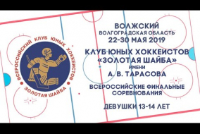 28.05.19 Россия - Тверские тигрицы
