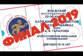 29.05.19 Молниеносные лезвия - Хоккей Москвы