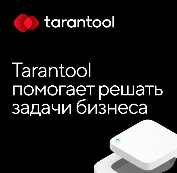 Tarantool помогает решать задачи бизнеса