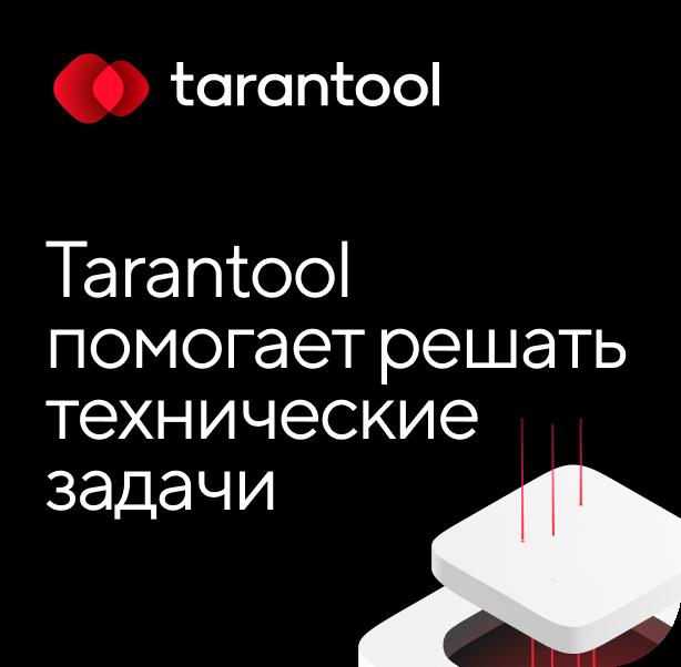 Tarantool помогает решать технические задачи