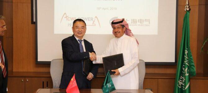 Shanghai Electric и ACWA Power объявили о намерениях совместного сотрудничества