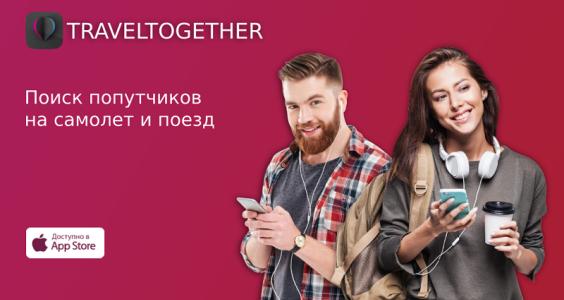 Попутчики на самолет и поезд всегда в вашем смартфоне, путешествуйте вместе с Traveltogether!