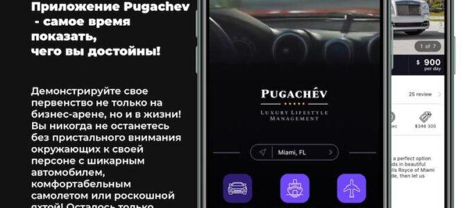 Персональный помощник от команды Марка Пугачева