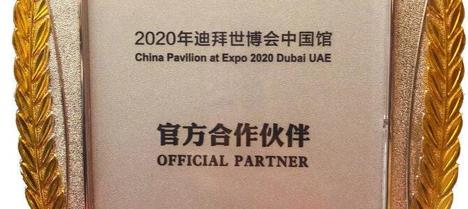 ЭКСПО-2020 в Дубае: энергетические решения представит Shanghai Electric