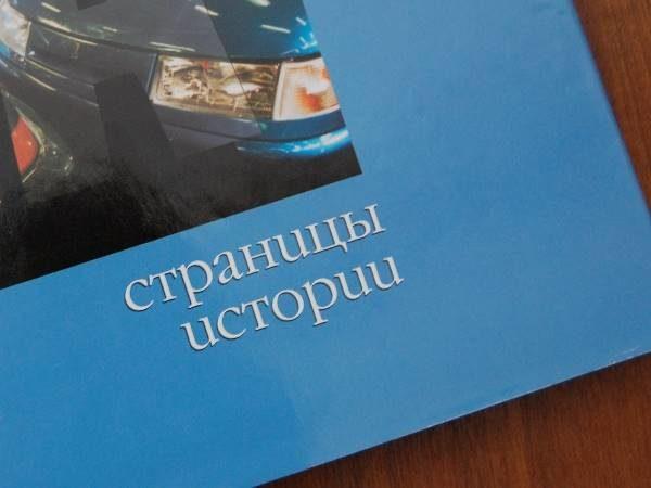 Книга по истории ВАЗа