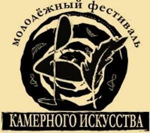 Молодежный фестиваль камерного искусства